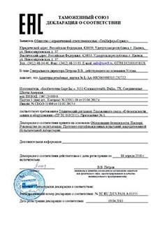Декларация соответствия технического регламента таможенного союза