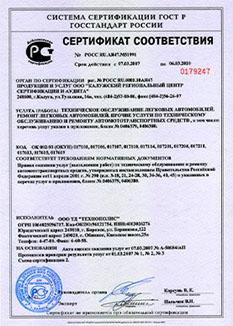 Сертификат соответствия ГОСТ Р добровольный