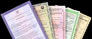 Все виды сертификации