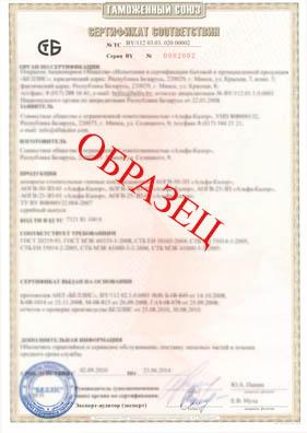 Сертификат и декларация Таможенного союза