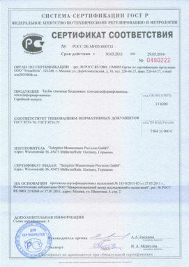 Сертификат на Трубу
